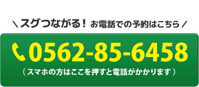 電話番号:0562-85-6458