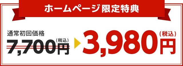 通常初回価格7,700円が3,980円!